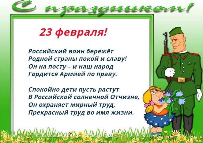 Детские стихи на день защитника отечества для детей 7, 8, 9 лет ...