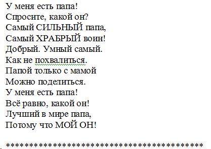 Стих с поздравлением 23 февраля от дочери