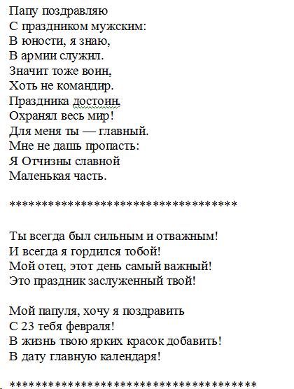 стихи на 23 февраля папе от дочки прикольные зимушка